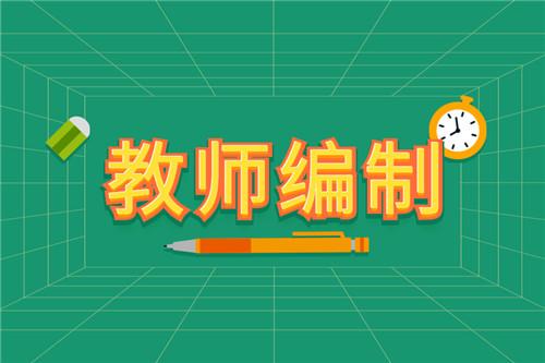 2021年广西河池都安瑶族自治县自主招聘幼儿园教师公告(55人)
