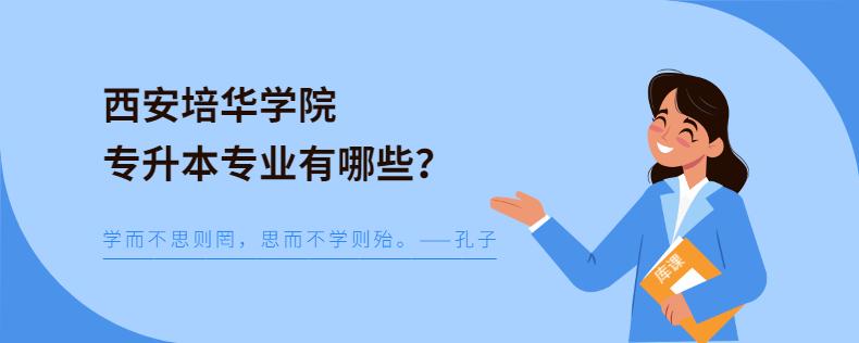 西安培华学院专升本专业有哪些?