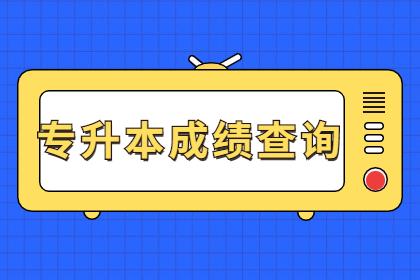 2021年陕西专升本成绩什么时候公布?在哪里查询?
