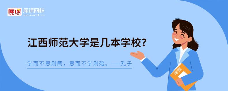 江西师范大学是几本学校?