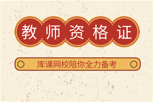 甘肃省2021年上半年中小学教师资格考试(面试)报名公告