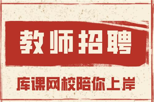2021年安徽淮北濉溪县惠民中学招聘教师公告(28人)