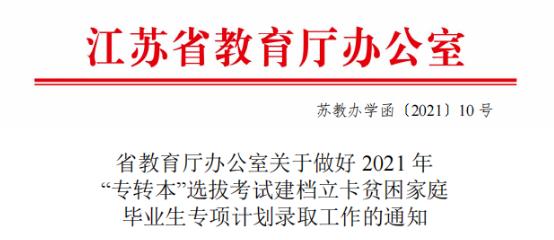 2021年江苏专转本建档立卡录取政策