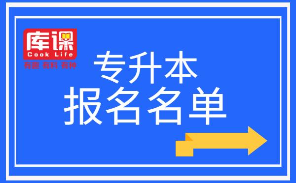 2021年湖南工业大学专升本普通考生报名名单