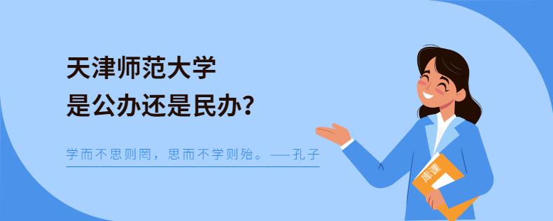 天津师范大学是公办还是民办?