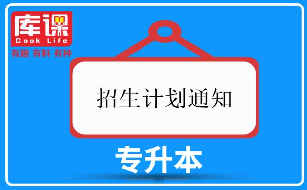 2021年辽宁省普通专升本招生计划最新通知发布