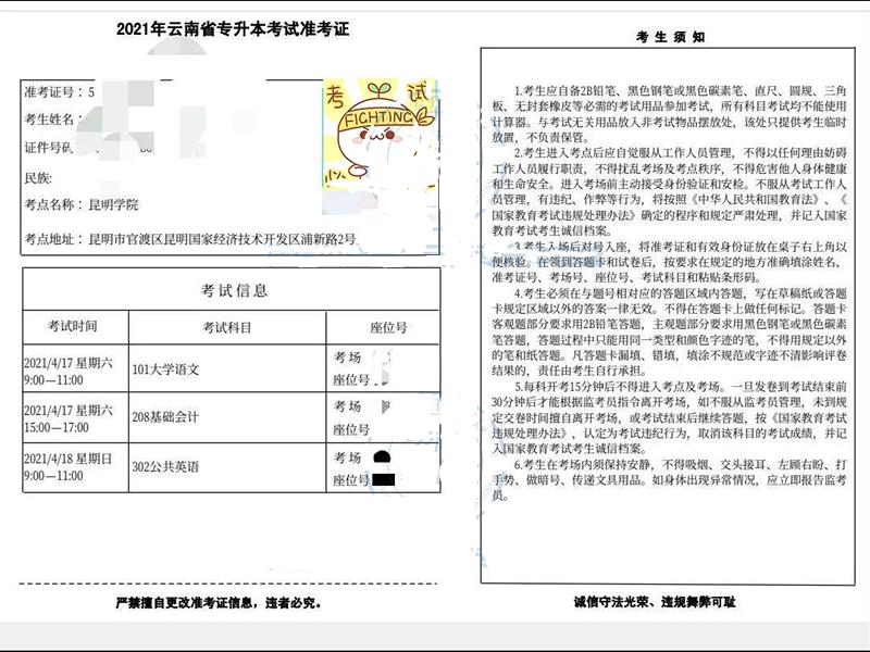 2021云南专升本准考证打印入口官网