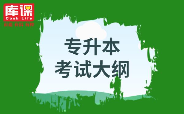 2021年湘南学院药学专升本药物化学考试大纲