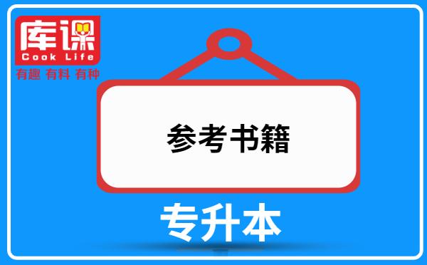 2021年湘南学院专升本考试参考书籍