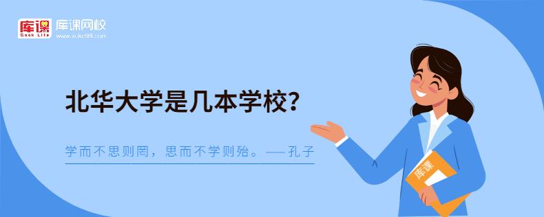 北华大学是几本学校?