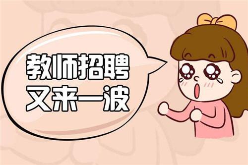 2021年河北邢台南宫市公开招聘教师拟聘人员名单公示