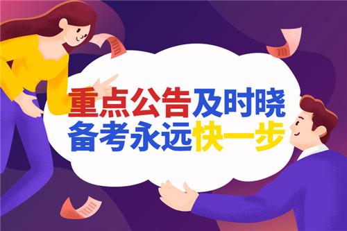 2021年山西朔州平鲁中小学教师招聘岗位调整公告