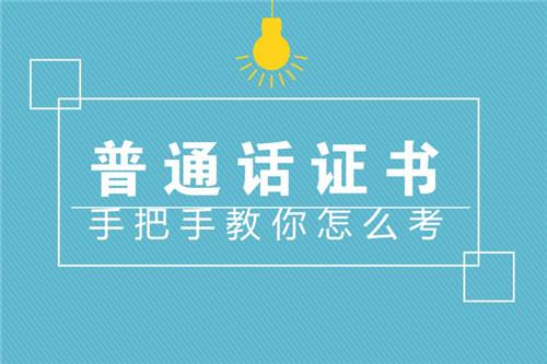 2021广东省普通话水平测试报名官网入口|报名时间