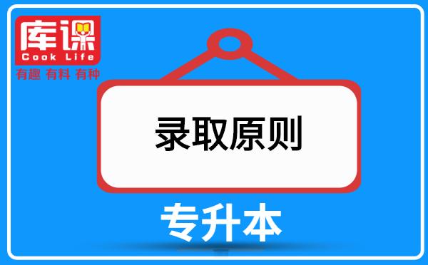2021上海立达学院专升本录取原则是什么