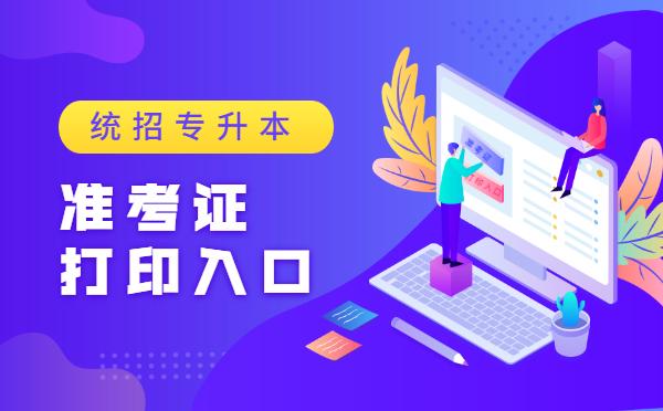 蚌埠工商学院2021年专升本在线打印专业课准考证