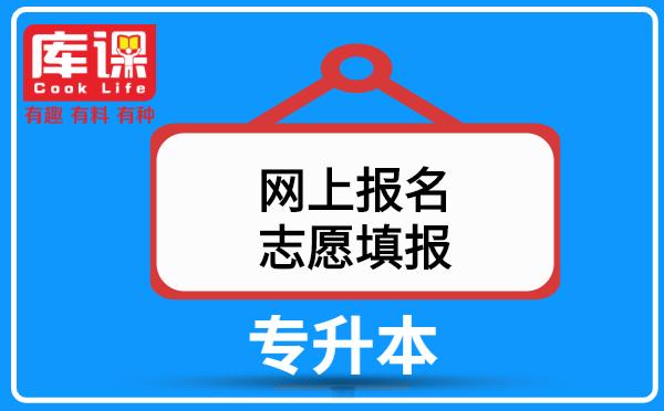 2021年上海专升本网上报名及志愿填报开始