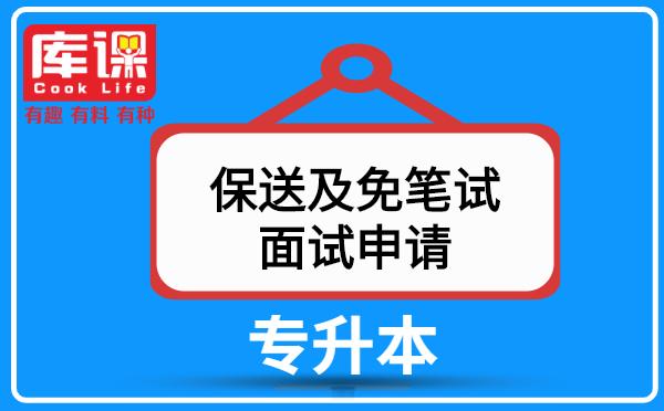 2021年上海中侨职业技术大学专升本保送和免笔试面试材料提交