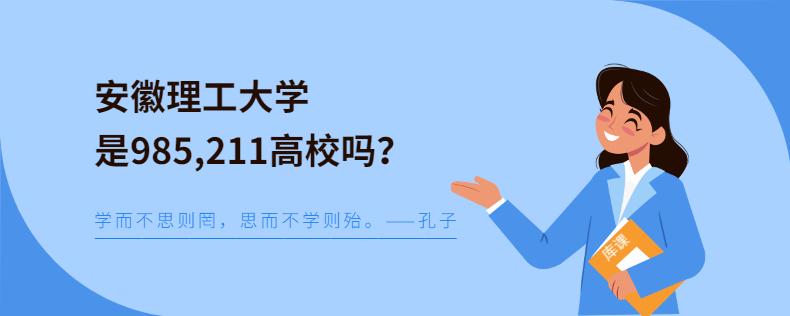 安徽理工大学是985,211高校吗?