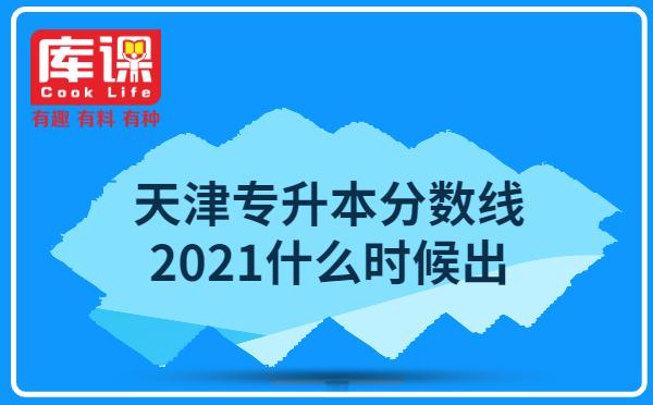 天津专升本分数线2021什么时候出?