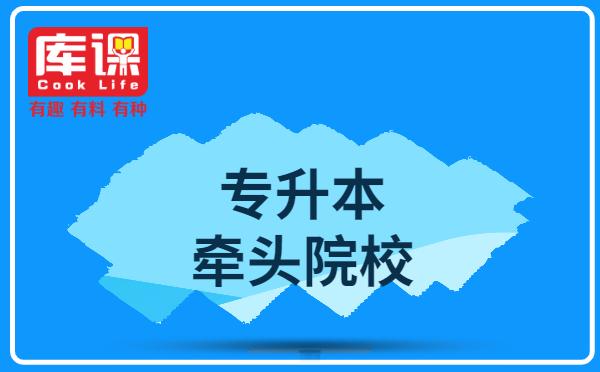 辽宁省2021年专升本牵头院校名单