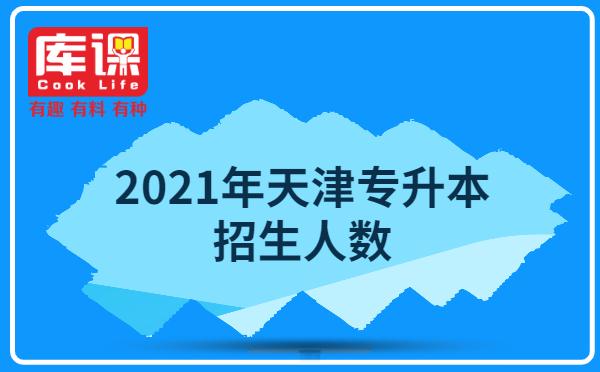 2021年天津专升本招生人数