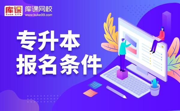 2021年山西省专升本网上报名哪些不能修改?