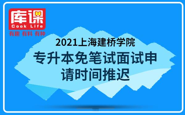 2021年上海建桥学院专升本免笔试面试申请时间推迟