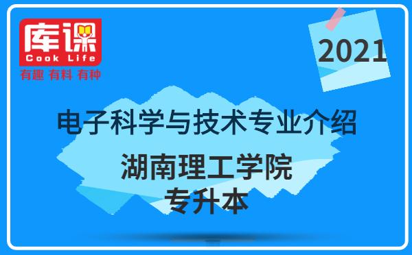2021年湖南理工学院专升本电子科学与技术专业介绍