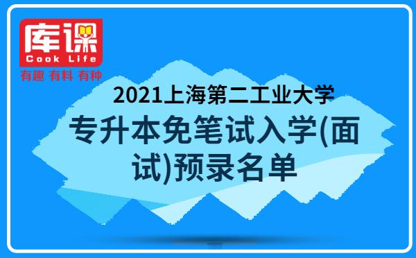 2021上海第二工业大学专升本免笔试入学(面试)预录名单