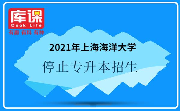 2021年上海海洋大学停止专升本招生