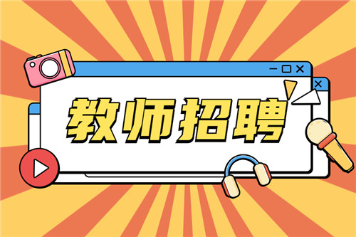 2021年河南南阳内乡三高招聘教师公告(16人)
