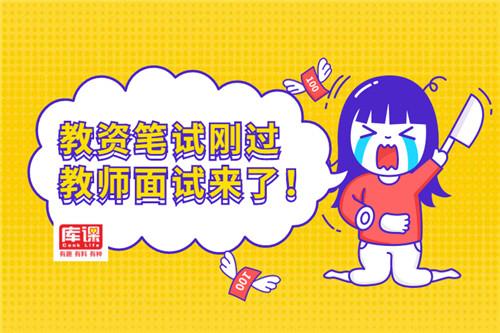 2021年上海中职教师资格考试面试大纲