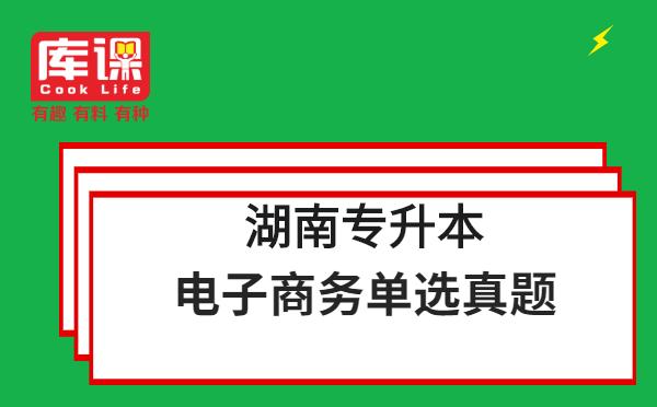 2021年湖南电子商务专升本考试单选真题