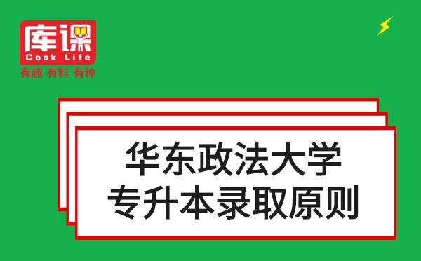 2021年华东政法大学专升本录取原则是什么