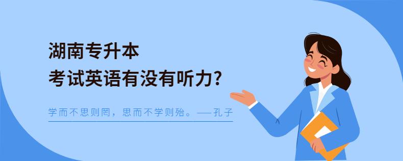 湖南专升本考试英语有没有听力