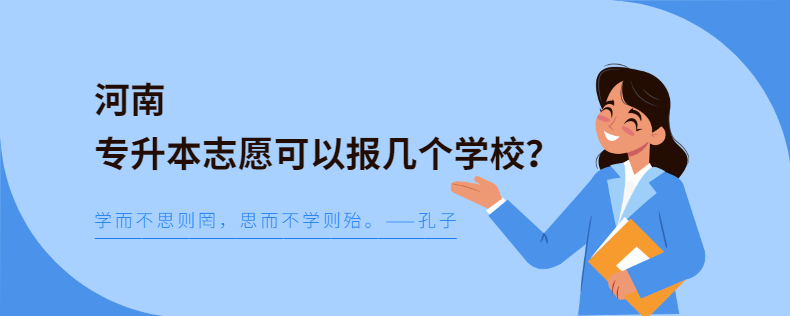 河南专升本志愿可以报几个学校