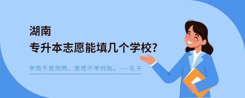 湖南专升本志愿能填几个学校