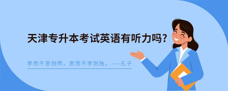 天津专升本考试英语有听力吗