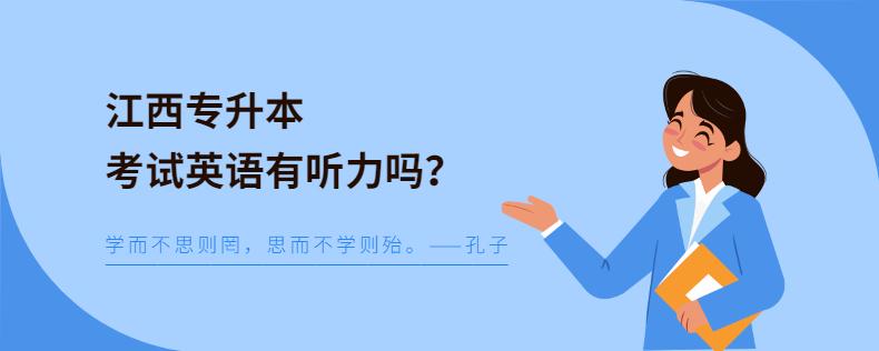 江西专升本考试英语有听力吗