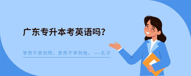 广东专升本考英语吗