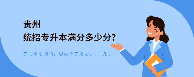 贵州统招专升本满分多少分