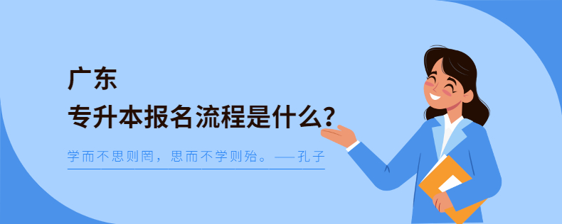 广东专升本报名流程是什么?