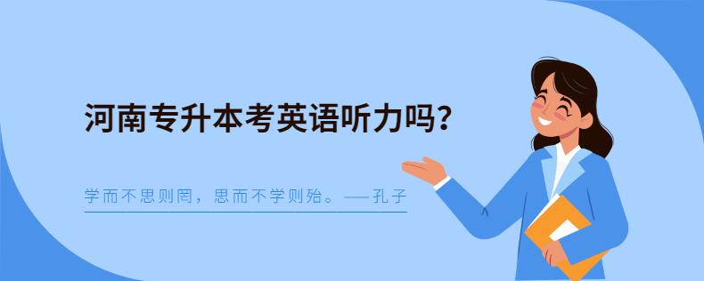 河南专升本考英语听力吗