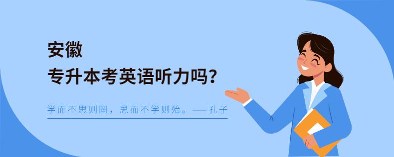 安徽专升本考英语听力吗