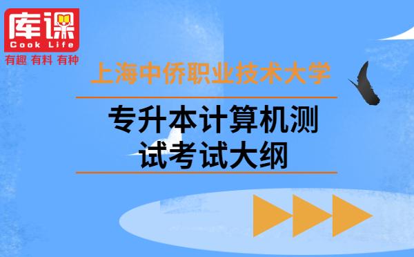 2021年上海中侨职业技术大学专升本计算机测试考试大纲