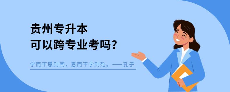 贵州专升本可以跨专业考吗