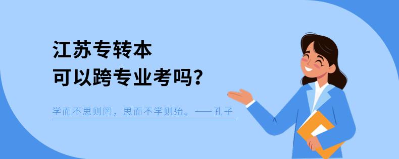 江苏专转本可以跨专业考吗