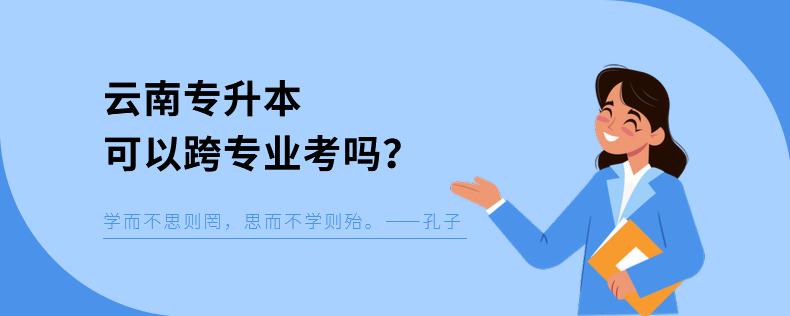 云南专升本可以跨专业考吗
