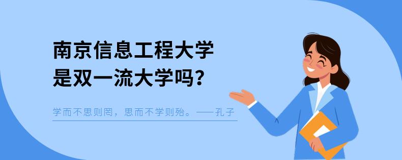 南京信息工程大学是双一流大学吗