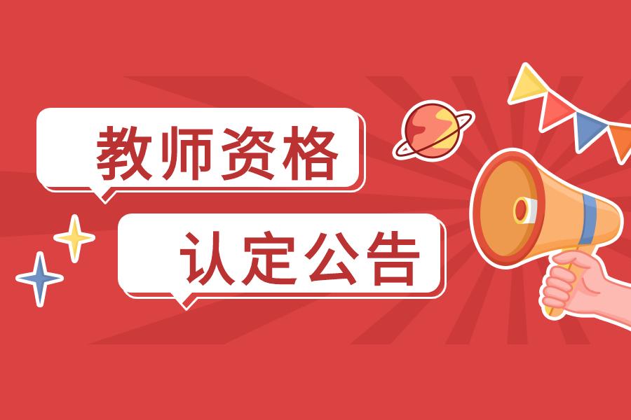 2021上半年甘肃省教师资格认定公告